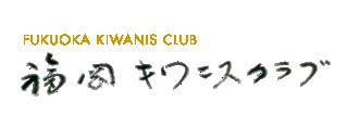 福岡キワニスクラブ