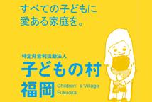 「子どもの村福岡」への支援