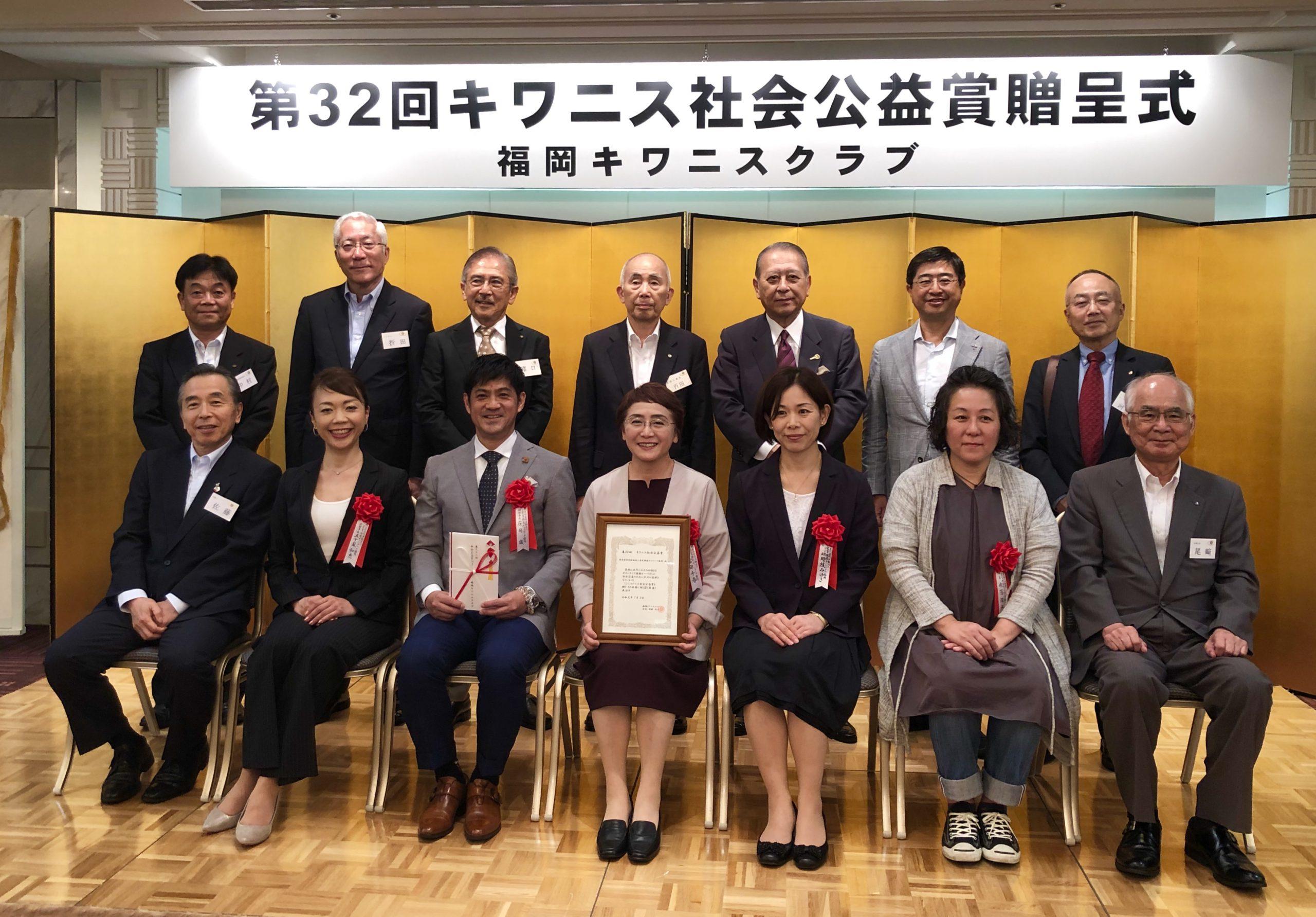 社会公益賞の贈呈